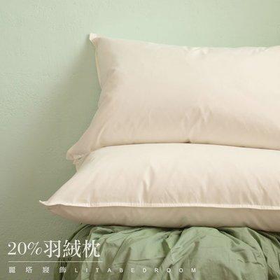 -麗塔寢飾- 【優質精選羽絨枕心】- (1.5公斤細邊 羽絨:羽毛=20:80 )