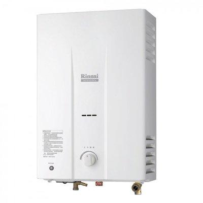 新北市【舊換新 含安裝 4500元】林內 RU-1022 RFN 10L 公寓 瓦斯 熱水器