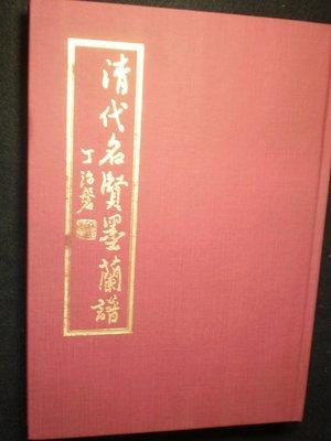 【清代名賢墨蘭譜 】七十五年 精裝 庫80
