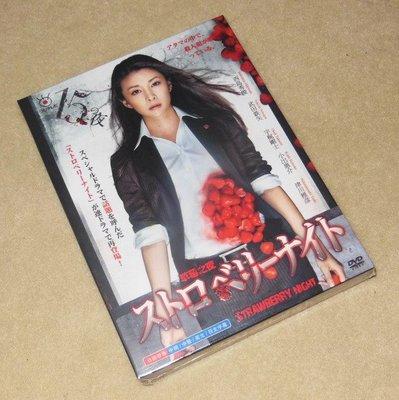 買二送一!日劇《草莓之夜》竹內結子/西島秀俊/武田鐵矢 7碟DVD