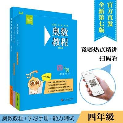 ?奧數教程+學習手冊+能力測試 四年級全套3冊 第七版 小學數學思維訓練應用題從課本到奧數教材教程練習冊奧賽培優訓練輔導教材書