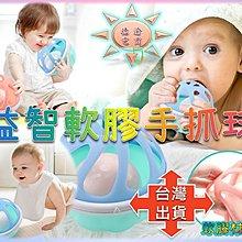 [現貨在台 台灣出貨]益智軟膠手抓球 軟膠鈴鐺 沐浴手抓鈴鐺球 新生兒寶寶觸覺感知鈴鐺健身球 嬰兒玩具