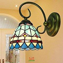 【美學】蒂凡尼地中海單頭壁燈 過道 燈臥室床頭壁燈具MX_502