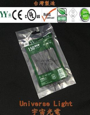 (台灣製造)黑色 YY 尼龍束帶 150MM*33MM 紮線帶 緊束帶 束帶 束線帶 尼龍紮線帶 電線紮線帶 外銷歐美日