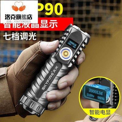 預售款-LKQJD-P90強光手電筒小便攜可充電超亮遠射疝氣燈戶外聚光大功率
