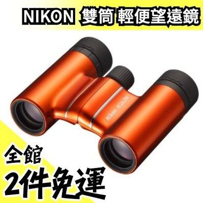 ~橘色8倍~空運 境內版 NIKON ACULON T01 8X21 雙筒輕便望遠鏡 ACT018X21~水貨碼頭~