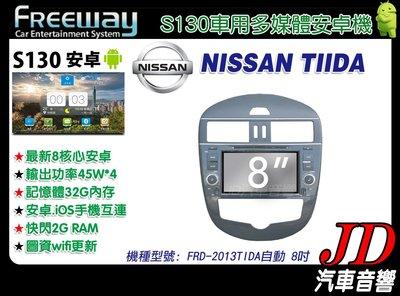 【JD 新北 桃園】FREEWAY NISSAN TIIDA自動 2013 DVD/數位/導航 8吋 S130 安卓機