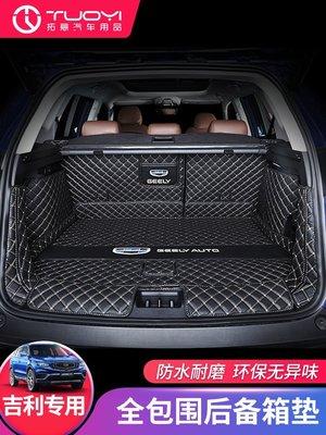 生活體驗空間 適用于吉利20款博越pro后備箱墊子全包圍3D立體內飾改裝 汽車用品