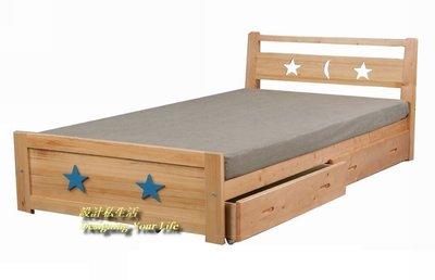 【設計私生活】米其林5尺星星雲杉抽屜雙人床台、床架-不含抽屜(部份地區免運費)120S
