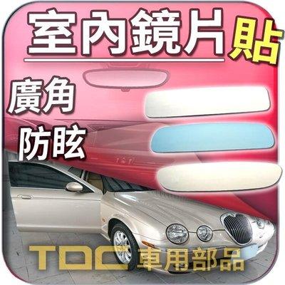 【TDC車用部品】室內,後視鏡:[鉻鏡]捷豹,S-TYPE,X-TYPE,F-TYPE,JAGUAR,鏡片,後照鏡,車內