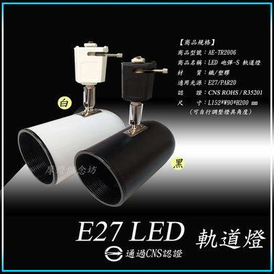 E27 PAR20 LED 8W 砲彈-S 軌道燈【CNS認證】商空、居家、夜市必備燈款【摩燈概念坊】
