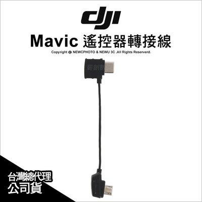 【薪創新竹】DJI 大疆 Mavic Pro 遙控器轉接線 原廠 充電器 攝影機 空拍機 航拍機 配件