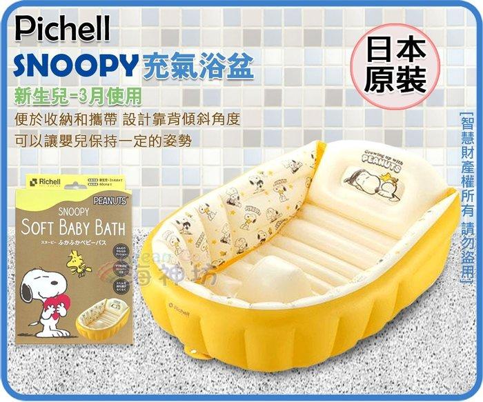 海神坊=日本原裝空運 SNOOPY 史努比 充氣式嬰兒浴盆 幼兒泡澡桶 兒童洗澡盆 浴缸 通用盆25L 3入3200免運