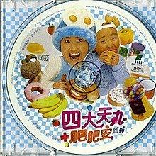 【笛笛唱片 】郝劭文與肥肥安-四大天丸+肥肥安姊姊*原版CD