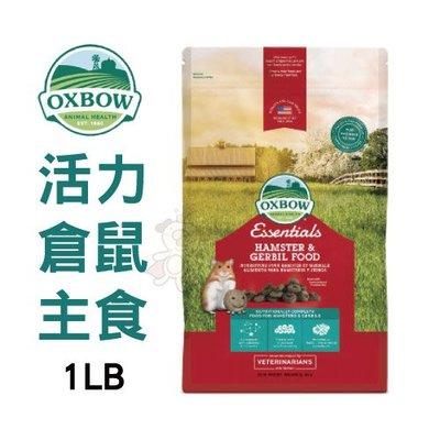 * WANG * OXBOW 活力倉鼠主食 1LB/包 匯集所有營養成分及微量元素