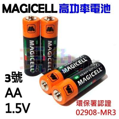 【玩色單車】(MAGICELL 3號 高功率 碳鋅電池)單顆價 無敵牌 AA 三號 1.5V 乾電池 鹼性電池 環保電池 新北市