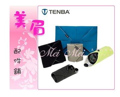 美眉配件 天霸 Tenba 12英吋 Protective Wrap 包覆保護墊  百褶布 包布 內襯 內襯袋 小