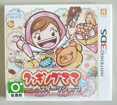 【全新未拆】3DS 任天堂 Nintendo 掌機 妙廚老媽 (日文版) 日規機專用 $790