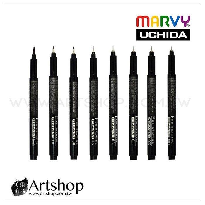 【Artshop美術用品】日本 UCHIDA 380 油性代針筆 (0.05-1.0mm 單支販售)
