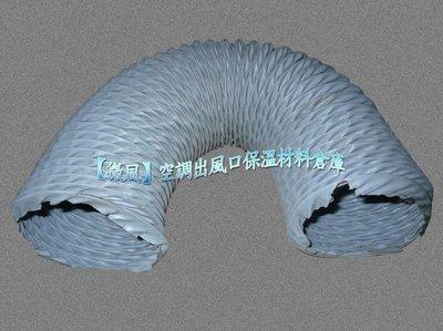⊙ 冷氣空調風管出風口保溫材料倉庫 ⊙ PVC伸縮風管 伸縮軟管 排風管 排煙管 軟管 2.5英吋