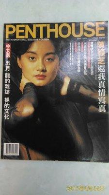 限制級~《PENTHOUSE 中文版 》MAY 1993 HONG KONG 全新包膜 【CS超聖文化讚】