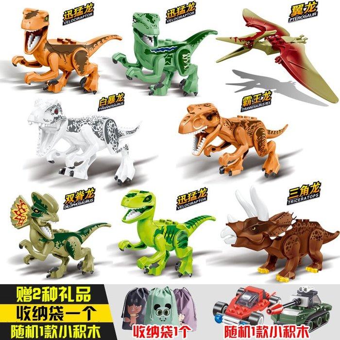 積木益智遊戲玩具正韓國版恐龍積木侏羅紀世界霸王龍迅猛龍樂高拼裝模型6-10-14歲男孩玩具11-20