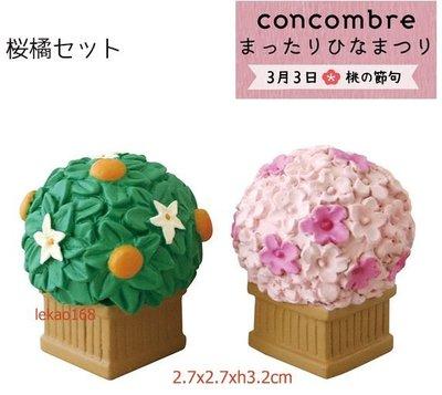 日本Decole concombre 新年快樂賞櫻趣雛女兒節櫻橘組一對入組 [新到貨   ]