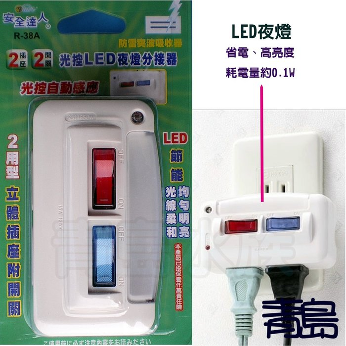 RF。。。青島水族。。。R-38A台灣安全達人-----光控LED夜燈 插座 分接器 2側座2切==2插座+2開關
