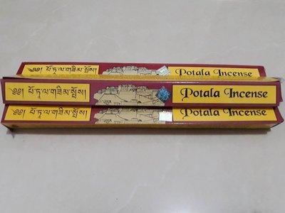 【印度‧西藏采風】*西藏藏香~全手工製作POTALA INCENSE布達拉宮藏香*紓壓淨化配方 *現貨