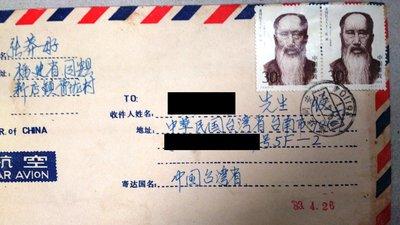 【小新的店】實寄封(36)_民國83(1994)年福建寄台封  銷台南子戳 附內件