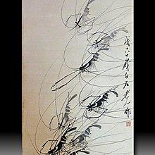 【 金王記拍寶網 】S1263  齊白石款 水墨蝦群紋圖 手繪水墨書畫 老畫片一張 罕見 稀少