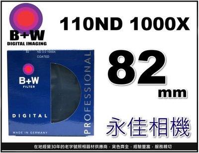 永佳相機_B+W 82mm 110 E ND 3.0 1000X 減十格減光鏡 ND3.0 110E 。現貨中。