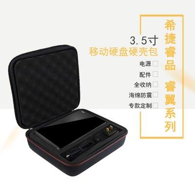 耳機包 音箱包收納盒3.5寸大桌面式移動硬盤收納包希捷4T6T 8T 10T移動硬盤硬殼防震包 台北市