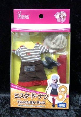 《GTS》卡娃娃 Mister Donut甜甜圈專賣店制服 (不含娃娃) LA82626
