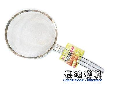 *~長鴻餐具~*9寸單層油網 (促銷價) 01231-002 現貨+預購