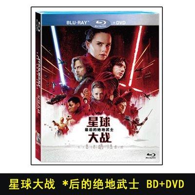 詩軒音像正版高清藍光電影星球大戰8最后的絕地武士BD50歐美科幻影片光盤sx1