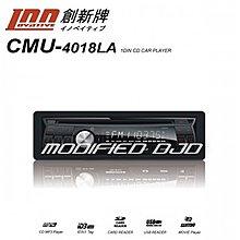 DJD Y0359 INNOVATIVE 創新牌 CMU-4018LA