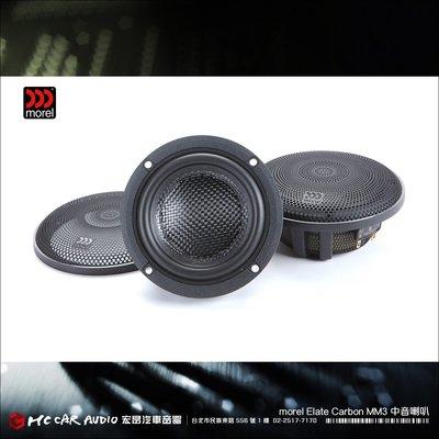 【宏昌汽車音響】英國 Morel Elate Carbon MM3 中音喇叭 H2073