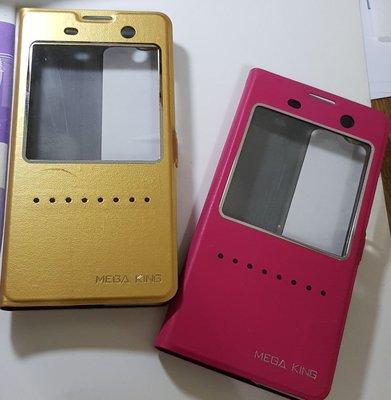 彰化手機館 SONY M5 手機皮套 視窗皮套 智能 支架站立款 MEGA KING 神腦代理 出清特賣 清水套 保護套