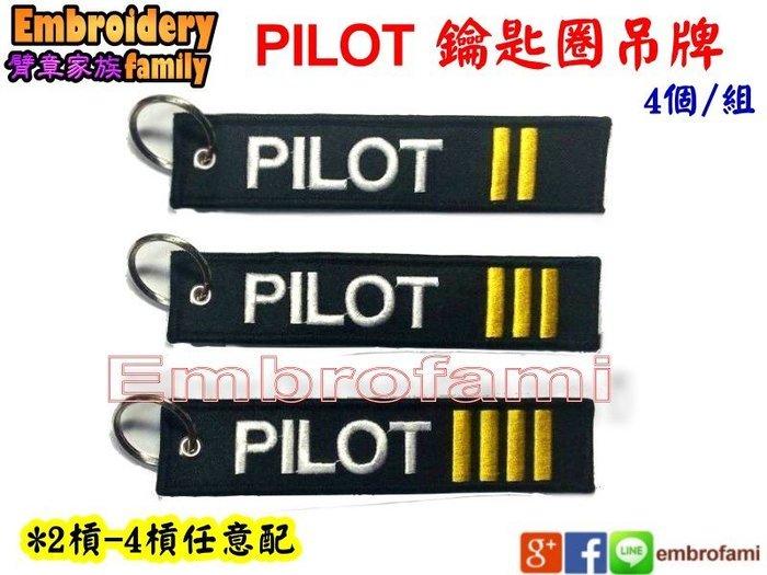 ※臂章家族※pilot飛行員機師駕駛副駕駛機長PILOT 鑰匙圈2槓3槓4槓肩章鑰匙圈航空迷鑰匙圈賣場 (4個/組)