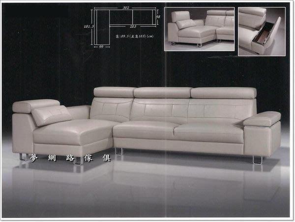 【龍來傢俱】《HL桂格L型功能皮沙發》時尚氣派款,歡迎洽詢~~~~