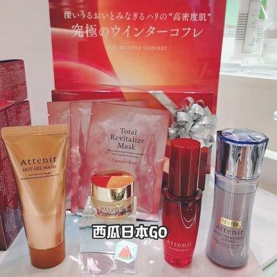 姐姐在韓國代購現貨日本ATTENIR艾天然秋冬圣誕限定套裝 洗面奶化妝水乳精華面膜