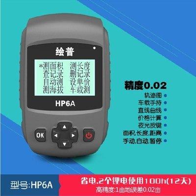 5Cgo【權宇】繪普 HP6A鋰電池版 高精度GPS軌跡測畝儀 農田土地面積測量儀 收割機計畝器另HP8 HP7A 含稅