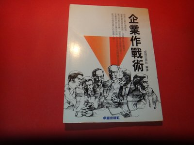 【愛悅二手書坊 07-57】企業作戰術       卓越出版社/編譯