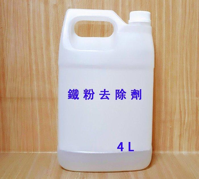 (C+西加小站) 鐵粉去除劑 車身 烤漆 鋼圈 鐵粉 去除劑 (一桶1加侖裝)