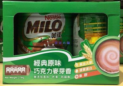 美兒小舖COSTCO好市多代購~NESTLE MILO 雀巢美祿 經典原味巧克力麥芽飲品組(1.5kg+1kg補充包)