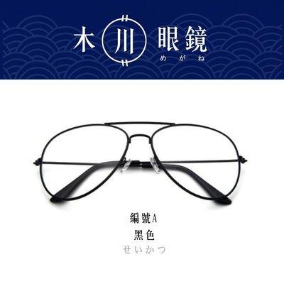 台灣【木川眼鏡】超個性飛行員風格金屬造型眼鏡框 復古眼鏡框 男女皆可配戴 全金屬眼鏡框 平光眼鏡 飛行員眼鏡 金屬邊框