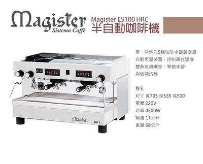 宏大咖啡 MAGISTER ES100 HRC 義大利進口雙孔半自動咖啡機
