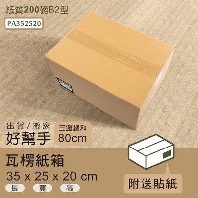 瓦楞紙箱【架式館】35x25x20cm(箱30入)網拍出貨/瓦楞紙箱/超商紙箱/快遞箱/宅配