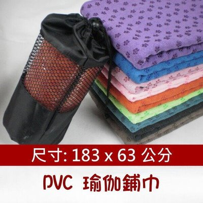 PVC瑜伽鋪巾-含背包 瑜珈鋪巾 止滑瑜伽墊 瑜珈墊【DE130】☆久林批發☆